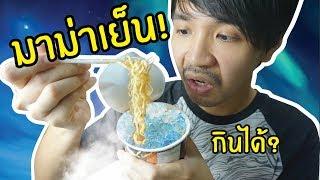กินมาม่าเย็น!!! // กินร้อน ปะทะ กินเย็น (แฟรงค์ป่วนสุดๆ)