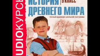 2000238 13 Аудиокнига. Учебник 5 класс. История. Древняя Спарта