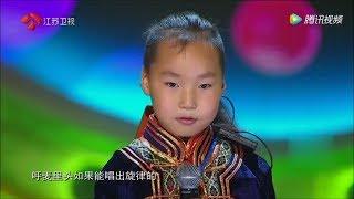 超棒 呼麦小能手! - 蒙古族 -  歌声的翅膀 06252017 SING ! KIDS- Mongolian