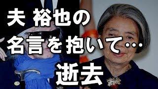 樹木希林さん 享年75歳 家族に見守られるも、別居中の内田氏には会えず急な逝去