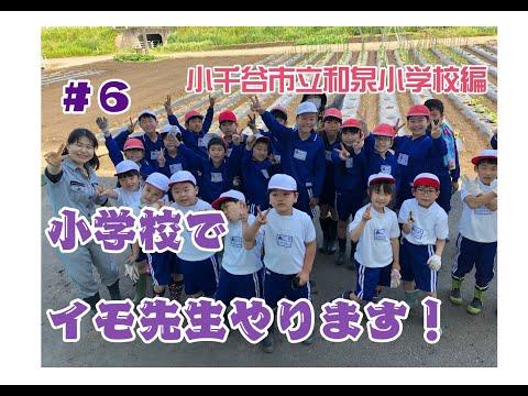 #6【学校授業】小学校でイモ先生やります!