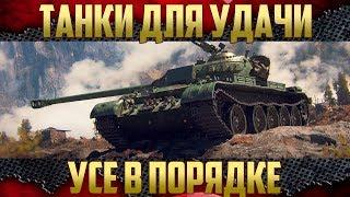Стрим WOT - Самые нормальные танки!