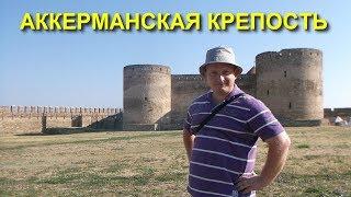 Аккерманская крепость Белгород-днестровска ป้อมปราการ قلعة Fortaleza de Akkermanskaya  أكرمان