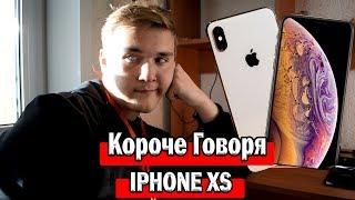 КОРОЧЕ ГОВОРЯ,IPHONE XS [От первого лица] КОРОЧЕ ГОВОРЯ, НОВЫЙ IPHONE XS