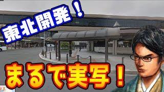 東北大都市を建設しよう!夢の日本列島#8シティーズスカイラインCitiesSkylines