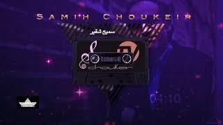 اغاني حصرية Samih Choukeir - Beirut Tuffaha /بيروت تفاحة - سميح شقير تحميل MP3