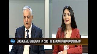Бюджет Азербайджана на 2019 год назвали