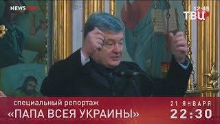Папа всея Украины. Специальный репортаж. Анонс