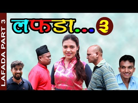 Nepali comedy Short Movi लफडा... ( Lafada)  Part 3 ||4 July | 2019 || Master tv 2019 |