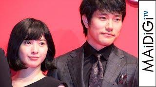 松山ケンイチ、吉高由里子との共演シーンは「ずっとすっぽんぽんで…」映画「ユリゴコロ」会見3