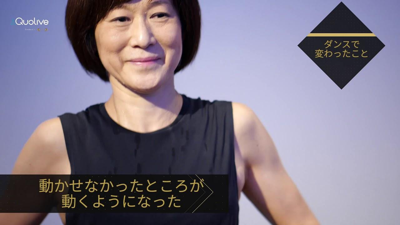 【クオリブ】Quolive ゲストインタビュー