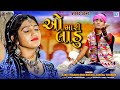 O Mari Ladu | Ajay Thakor, Kinjal Thakor | Latest Gujarati Sad Song 2020 | Full HD VIDEO