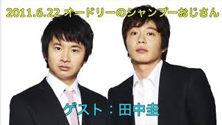 オードリーゲスト:田中圭2011/6/22