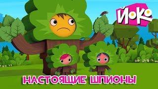 ЙОКО - Трейлер - Настоящие шпионы  - Новые мультфильмы для детей