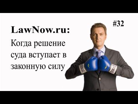 LawNow.ru: Когда решение суда вступает в законную силу?
