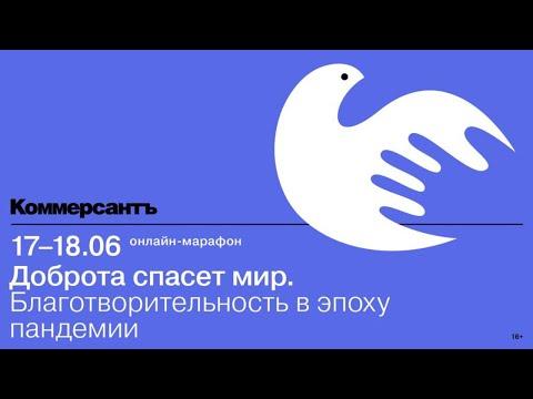 Межрегиональный онлайн-марафон ИД «Коммерсантъ»