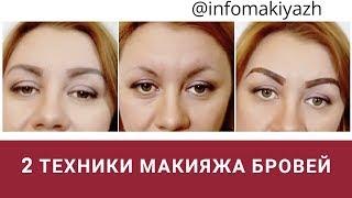 Брови. 2 техники макияжа бровей