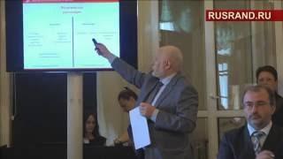 Научно–экспертная сессия «Ждет ли Россию революция?» 8 июня 2016 года.