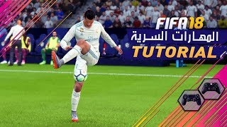 طريقة تنفيذ كل مهارات اللاعبين الموجودة في فيفا 18 ???? !! | FIFA 18