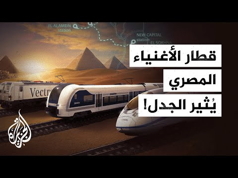 قطار الأغنياء