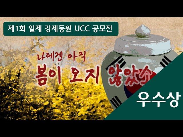 [제1회 일제 강제동원 UCC 공모전 우수상 수상작] 나에겐 아직 봄이 오지 않았소