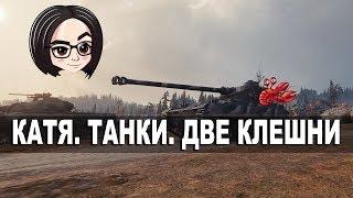 mozol6ka | Катя, танки, две клешни