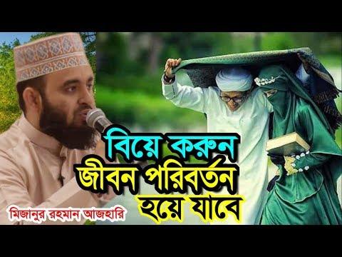 বিয়ে করুন জীবন পরিবর্তন হয়ে যাবে । মিজানুর রহমান আজহারী । Mizanur Rahman Azhari । Bangla Waz