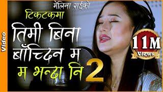 MA BHANDA NI 2 | म भन्दा नि 2| Dherai Maya