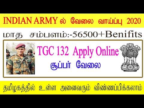 Indian Army Job 2020 | Tamil | DP.