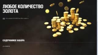 Взлом Wot-leader.ru на деньги!И открытие кейсов!+небольшой конкурс на кейсы на Wot-leader!