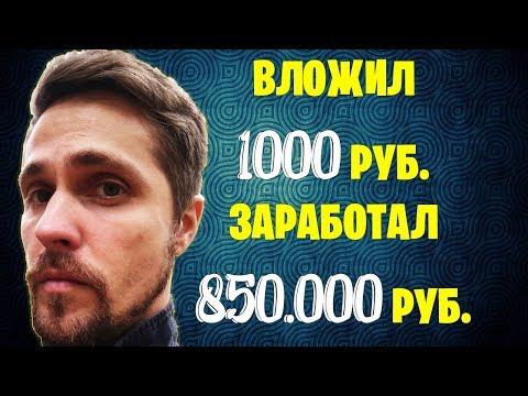 Как я смог заработать 850 тыс. рублей на рефералах и простой опечатке почти без вложений