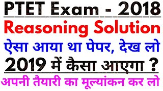 PTET-2018 || Reasoning fully Solved Question Answer key Released #by Sunil Pachar