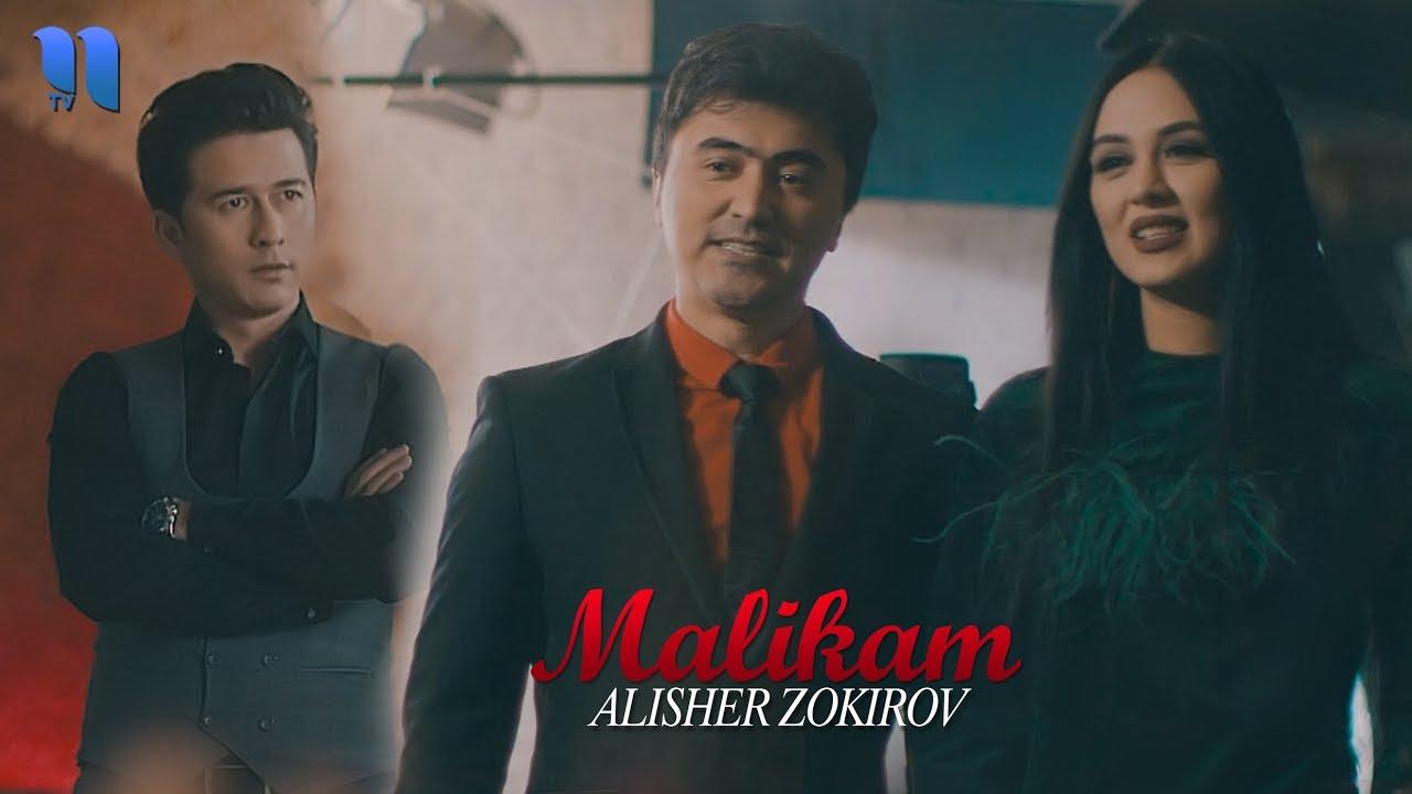Алишер Зокиров — Маликам