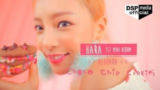 [TEASER] GUHARA(구하라) _ Choco Chip Cookies(초코칩쿠키) M/V Trailer