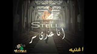 اغنيه انا عندي سر-حسن ستلا-فرقْه الكتيبه 2014 -01125264679