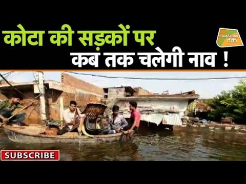 CHAMBAL के 'कहर' से कैसे बच पाएगा KOTA ?   RAJASTHAN FLOOD