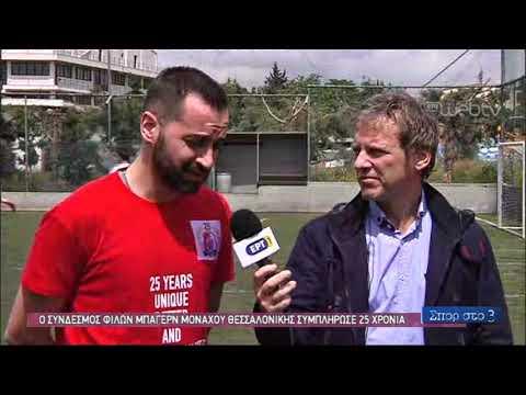 O σύνδεσμος φίλων Μπάγερν Μονάχου Θεσσαλονίκης συμπλήρωσε 25 χρόνια | 05/05/2019 | ΕΡΤ
