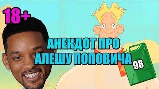 АНЕКДОТ ПРО АЛЕШУ ПОПОВИЧА 18+, ТРИ АНЕКДОТА