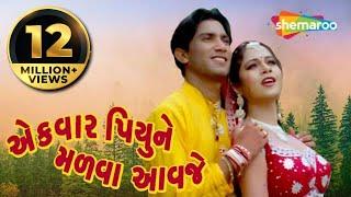 Ek Var Piyune Malva Avje | Full Gujarati Movie (HD) | Vikram Thakor | Mamta Soni