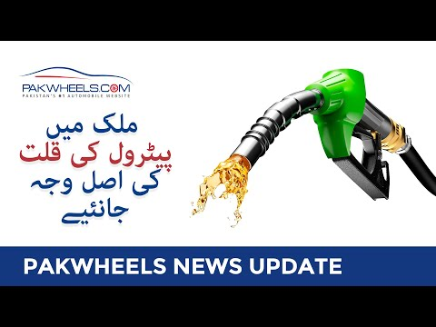 Reason Behind Petrol Shortage in Pakistan | PakWheels
