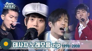 태사자 in the house ♪ 90년대 꽃미남 오빠들 태사자 노래 모음zip | Taesaja 太四子