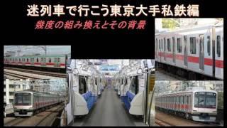 名/迷列車で行こう 東京大手私鉄編 東急5000系の組み換え変遷と背景