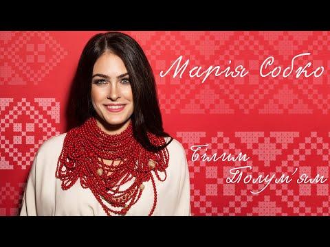 Маша Собко - Білим полум'ям