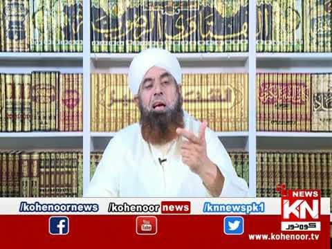 Ahkam Ul Quran 22 May 2020 | Kohenoor News Pakistan