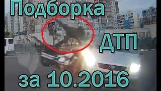 10.10.2016 Новая подборка аварий и ДТП за Октябрь