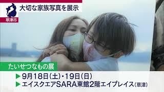 9月8日 びわ湖放送ニュース