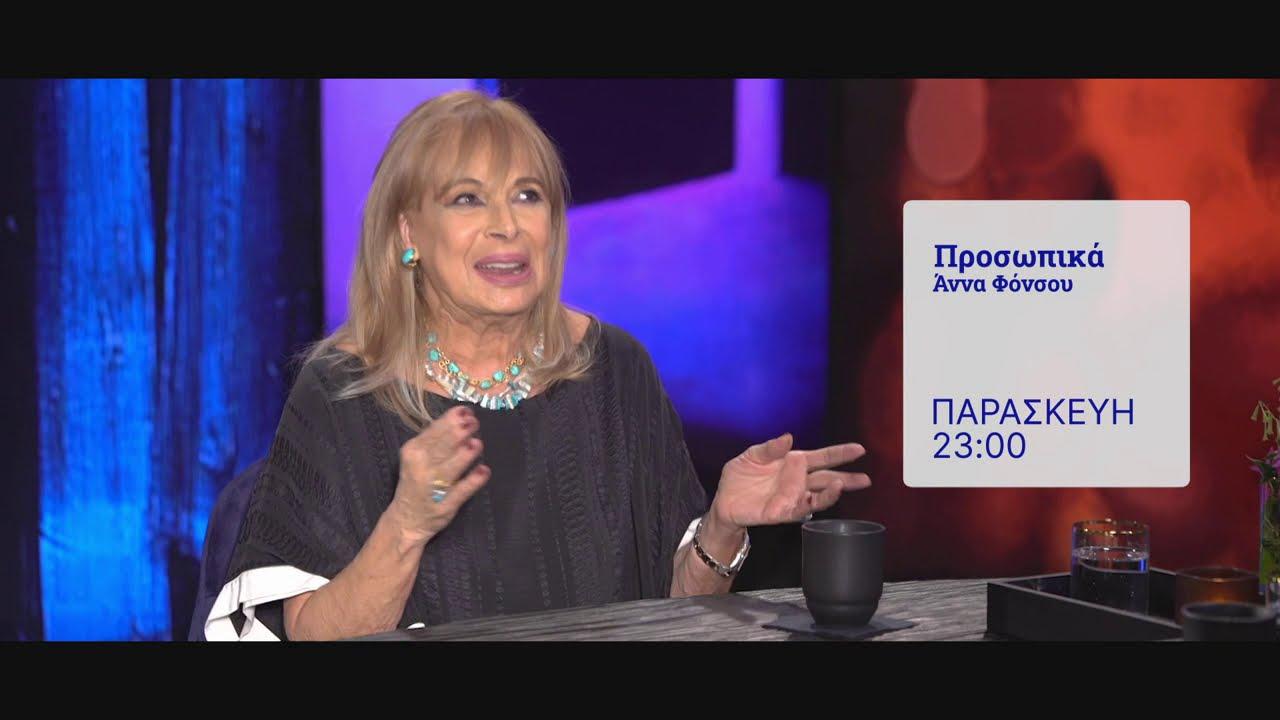 Προσωπικά «Άννα Φόνσου – Ζωή σαν σινεμά»  | Παρασκευή 13/11/20| ΕΡΤ