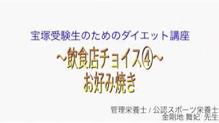 宝塚受験生のダイエット講座〜飲食店チョイス④〜お好み焼きのサムネイル