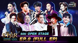 ดูย้อนหลัง ⭐️ The Star Idol EP.8 ล่าสุด วันที่ 10 ตุลาคม 2564