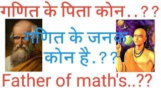 Father of maths !! father of mathematics  || Math .....